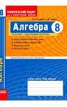ГДЗ Алгебра 8 клас Л.Г. Стадник / О.М. Роганін 2009 Комплексний зошит для контролю знань