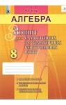 ГДЗ Алгебра 8 клас О.С. Істер 2016 Зошит для самостійних та тематичних контрольних робіт