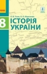 ГДЗ Історія України 8 клас О. В. Гісем / О. О. Мартинюк 2016