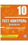 ГДЗ Біологія 10 клас О.А. Павленко 2010 Тест-контроль