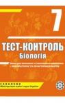 ГДЗ Біологія 7 клас А.Ю. Іонцева 2012 Тест-контроль