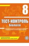ГДЗ Біологія 8 клас А.Ю. Іонцева (2010 рік) Тест-контроль