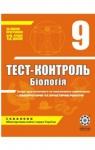 ГДЗ Біологія 9 клас Ю.Л. Нечаєва / А.Л. Жеравльова 2010 Тест-контроль