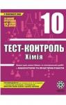 ГДЗ Хімія 10 клас Ю.В. Ісаєнко / С.Т. Гога 2011 Тест-контроль