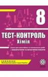 ГДЗ Хімія 8 клас Н.Є. Варавва, Н.Р. Парфеня, Н.І. Теслицька (2011 рік) Тест-контроль