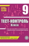 ГДЗ Хімія 9 клас Ю.В. Ісаєнко / С.Т. Гога 2011 Тест-контроль
