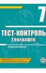 ГДЗ Географія 7 клас Л.В. Ковтонюк 2012 Тест-контроль