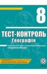 ГДЗ Географія 8 клас О.В. Курносова (2011 рік) Тест-контроль