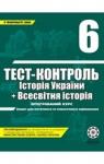 ГДЗ Історія 6 клас С.Л. Губіна / О.І. Уткіна 2011 Тест-контроль