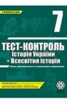 ГДЗ Всесвітня історія 7 клас В.В. Воропаєва 2011 Тест-контроль