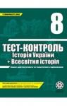 ГДЗ Історія України 8 клас В.В. Воропаєва (2011 рік) Тест-контроль