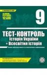 ГДЗ Всесвітня історія 9 клас В.В. Воропаєва 2011 Тест-контроль