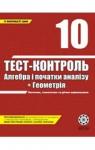 ГДЗ Алгебра 10 клас О.М. Роганін (2008 рік) Тест-контроль