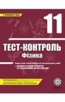 ГДЗ Фізика 11 клас М.О. Чертіщева / Л.І.Вялих 2011 Тест-контроль