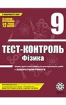 ГДЗ Фізика 9 клас М.О. Чертіщева / Л.І.Вялих 2011 Тест-контроль