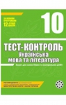 ГДЗ Українська мова 10 клас Н.І. Черсунова 2011 Тест-контроль