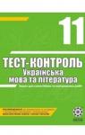 ГДЗ Українська література 11 клас А.С. Марченко (2010 рік) Тест-контроль