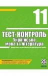 ГДЗ Українська мова 11 клас А.С. Марченко (2010 рік) Тест-контроль