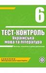 ГДЗ Українська мова 6 клас А.С. Марченко 2010 Тест-контроль
