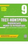 ГДЗ Українська література 9 клас С.В. Ламанова, Н.І. Черсунова (2010 рік) Тест-контроль