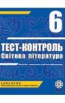 ГДЗ Світова література 6 клас О.І. Нестерова (2011 рік) Тест-контроль