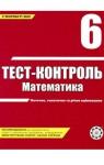 ГДЗ Математика 6 клас А.П. Бут 2008 Тест-контроль
