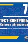 ГДЗ Зарубіжна література 7 клас Т.В. Проценко 2011 Тест-контроль