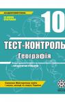 ГДЗ Географія 10 клас О.В. Курносова 2010 Тест-контроль