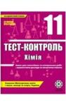 ГДЗ Хімія 11 клас Ю.В. Ісаєнко / С.Т. Гога 2010 Тест-контроль