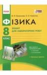 ГДЗ Фізика 8 клас Ф.Я. Божинова, О.О. Кірюхіна (2016 рік) Зошит для лабораторних робіт