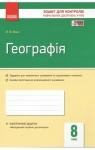 ГДЗ Географія 8 клас В.Ф. Вовк 2016 Зошит контроль