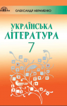 ГДЗ Українська література 7 клас О. М. Авраменко (2020 рік)