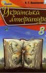 ГДЗ Українська література 8 клас Л. Т. Коваленко (2021 рік)
