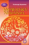 ГДЗ Українська література 8 клас О. М. Авраменко (2021 рік)