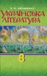 ГДЗ Українська література 8 клас О. М. Авраменко 2016