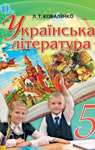ГДЗ Українська література 5 клас Л.Т. Коваленко (2013 рік)
