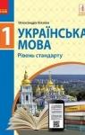 ГДЗ Українська мова 11 клас О. П. Глазова (2019 рік)