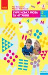 ГДЗ Українська мова та читання 2 клас І. О. Большакова, М. С. Пристінська (2019 рік) 2 частина