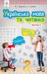 ГДЗ Українська мова та читання 2 клас М. С. Вашуленко, С. Г. Дубовик (2019 рік) 1 частина