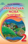 ГДЗ Українська мова та читання 2 клас М. Д. Захарійчук (2019 рік) 1 частина