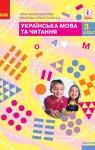 ГДЗ Українська мова 3 клас І. О. Большакова / М. С. Пристінська 2020 1 частина