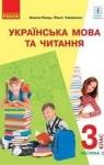 ГДЗ Українська мова 3 клас А. А. Ємець / О. М. Коваленко 2020 2 частина