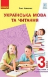ГДЗ Українська мова 3 клас О. М. Коваленко  2020 1 частина