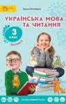ГДЗ Українська мова 3 клас Г. С. Остапенко 2020 2 частина