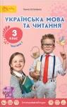 ГДЗ Українська мова 3 клас Г. С. Остапенко 2020 1 частина