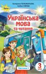 ГДЗ Українська мова та читання 3 клас К. І. Пономарьова, Л. А. Гайова (2020 рік) 1 частина