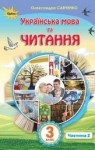 ГДЗ Українська мова 3 клас О. Я. Савченко  2020 2 частина