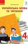 ГДЗ Українська мова та читання 4 клас О. М. Коваленко (2021 рік) 1 частина