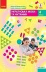 ГДЗ Українська мова та читання 4 клас І. О. Большакова (2021 рік) 1 частина