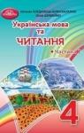 ГДЗ Українська мова та читання 4 клас Н. І. Богданець-Білоскаленко (2021 рік) 2 частина